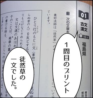 システム中学国語古典漢文編の最初のプリントの写真