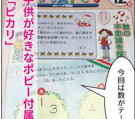 ポピー12月号&動画コンテンツ紹介