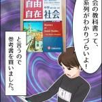 中学生の参考書として自由自在社会という本を買った理由を説明した漫画