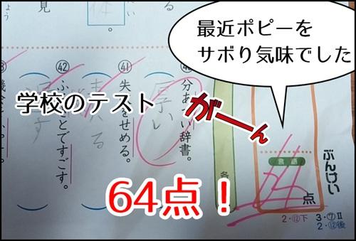 漢字68点・漢字が苦手な小5次男の原因