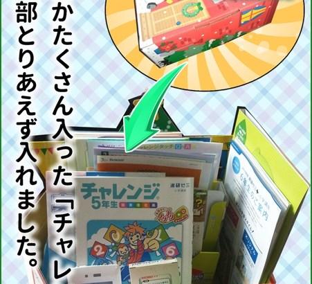進研ゼミ1月号付録やテキスト冊子紹介