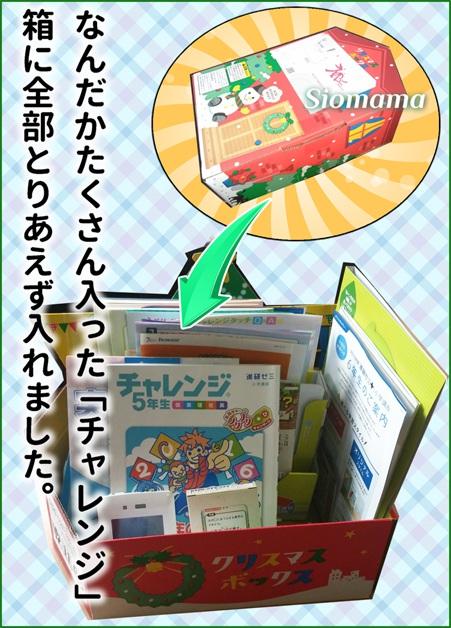 進研ゼミの大量の教材を送られてきた箱に収納している写真