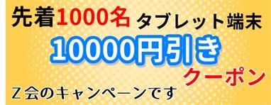 Z会のタブレット学習を受講の方のうち、先着1000名に1万円のクーポンをプレゼントしていると書いている