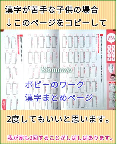 ポピーの漢字総まとめページはコピーして二度するのもおすすめだと書いている
