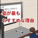 家庭教師・塾・通信教材どれがいい?