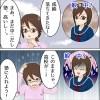 ブログ記事:中学