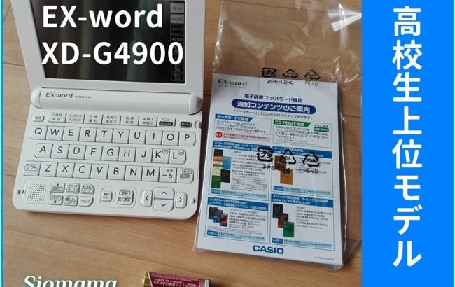 電子辞書カシオXD-G4900-WEを購入4800と比べると…