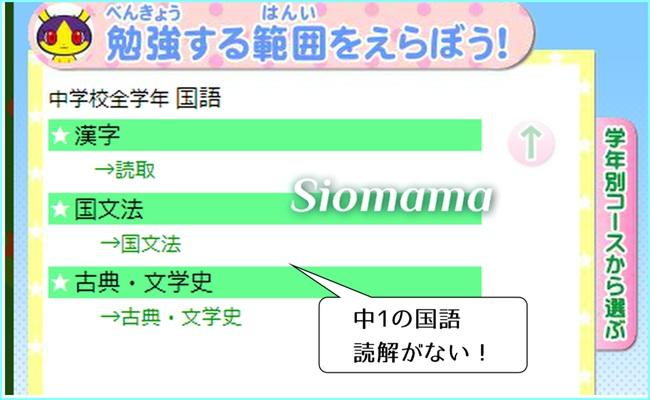 ネット松蔭塾の国語の学習を選ぶ画面