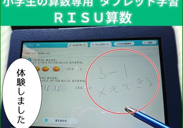 嫌いな教科1位 算数をタブレット教材で克服?RISU算数の評判は?