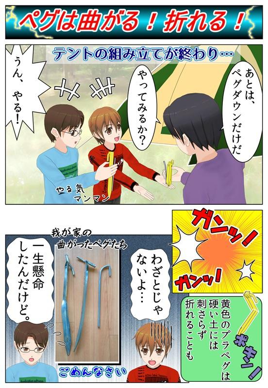 やすいペグは子供の力で簡単に曲がってしまうという漫画_001