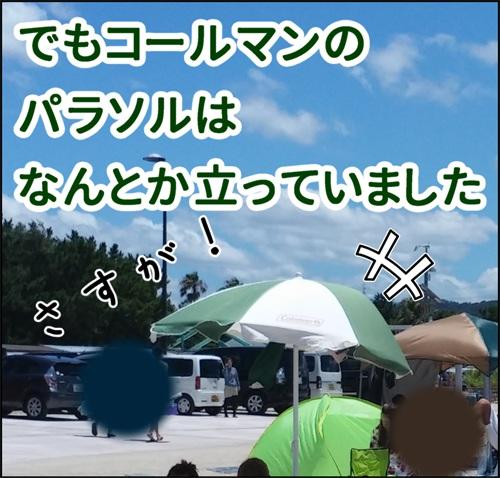 強風でもコールマンのパラソルはなんとかまだ無事立っている写真