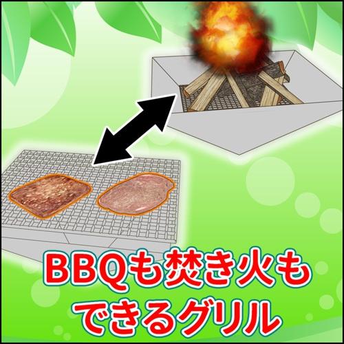 BBQも焚き火もできるグリルがあるという紹介イラスト