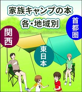 各地域のキャンプ場の本へのリンク