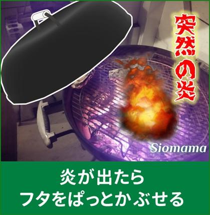 BBQグリルに炎が出たらフタをかぶせると一瞬で収まると説明