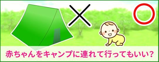 赤ちゃんをキャンプに連れて行ってもいいのか問うているイラスト
