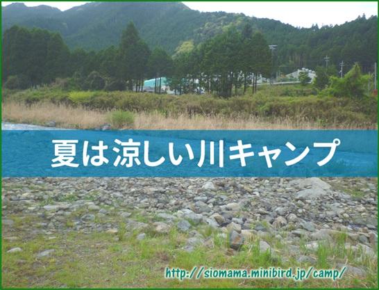 ふれあいの丘キャンプ場そばの川の写真
