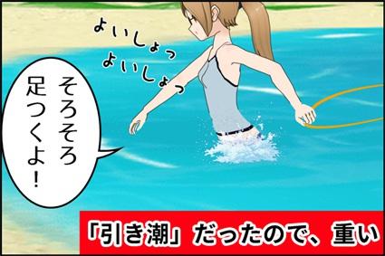 海水浴場で溺れている次男の4コマ漫画2コマ目