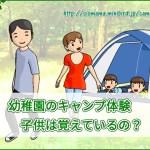 幼稚園のときに行ったキャンプのイラスト