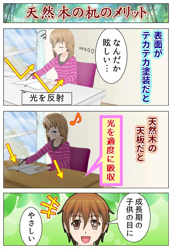 天然木は光を適度に吸収し、机で勉強するとき目にやさしいという解説漫画