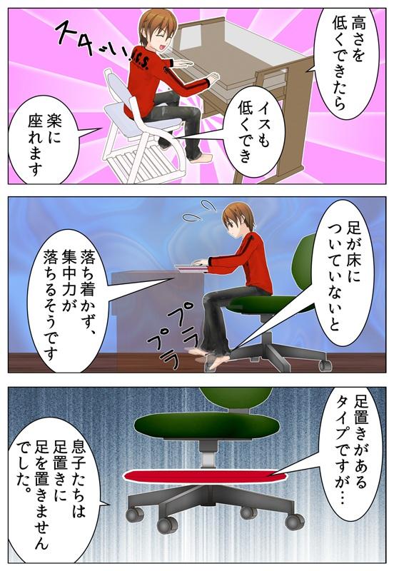 机の高さを低くしたら低学年でもすんなり座れるいうことを描いた漫画