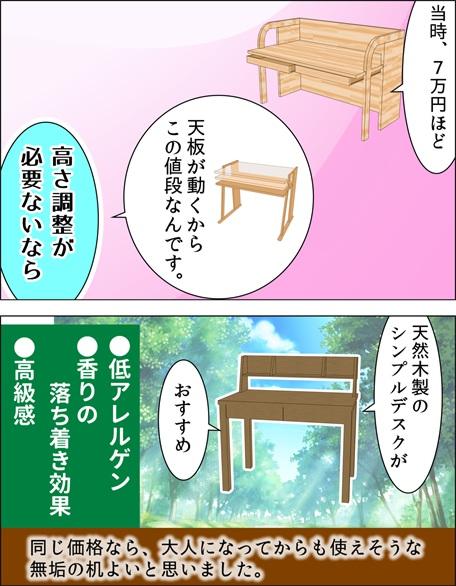 高さ調整が必要ないならただのシンプルな無垢材の机がよいのではないかと考えている漫画