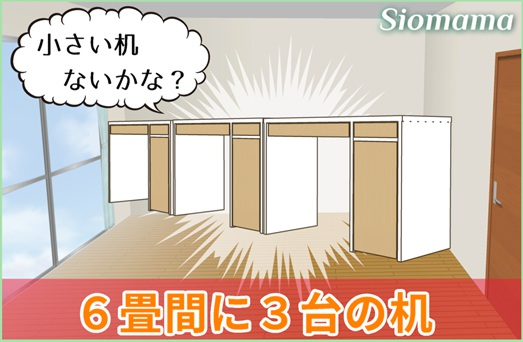6畳間の子供部屋に小さい学習机を三台置いているイラスト