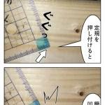パイン材は柔らかいという事を定規を押し付けて実際に凹ませ実験した写真_001