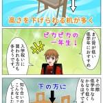 オカムラ学習机のページを追加