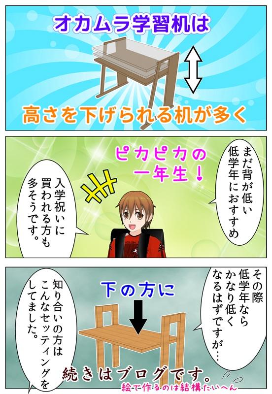 高さを低くできる机を使っている友人のお話の冒頭部分の漫画_001