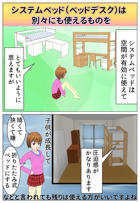 ベッドデスクは家具が単体で使えるものがおすすめだというマンガ_001