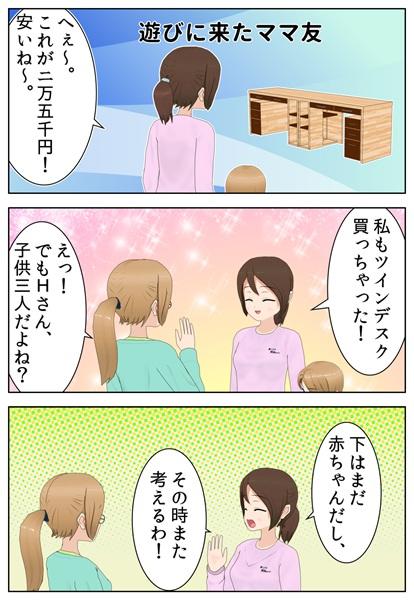 3人の子供がいるけど2台セットのツインデスクを買ったママ友の話の漫画