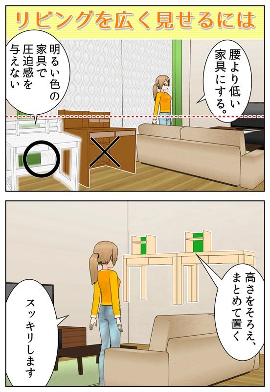リビングを広く見せるコツを書いた漫画_001