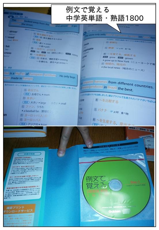「例文で覚える中学英単語・熟語1800」の本の中身の写真と付属CDの写真
