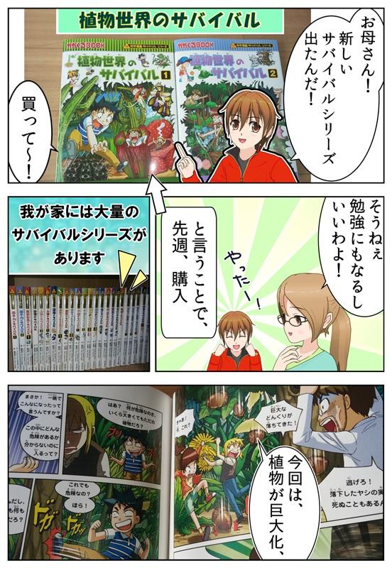 植物世界のサバイバル紹介漫画_001