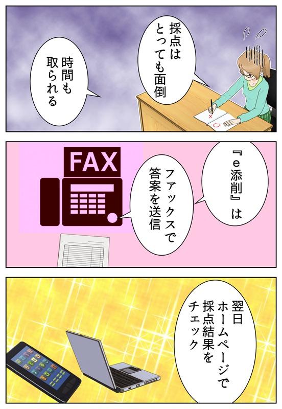 通信教育ポピーは年末度加入がお得だという漫画_005