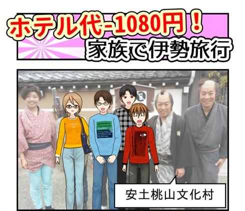 ホテル代1080円の格安でで家族旅行へ行けたというイラスト