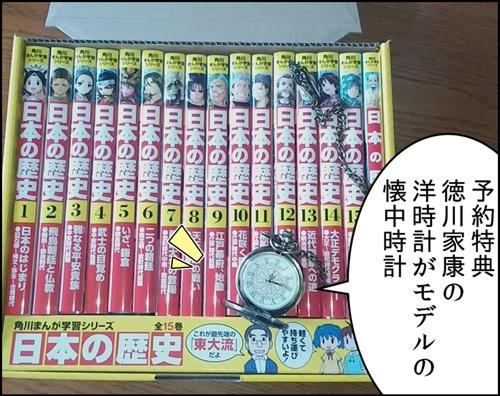 角川学習マンガシリーズ日本の歴史の全巻セットの写真