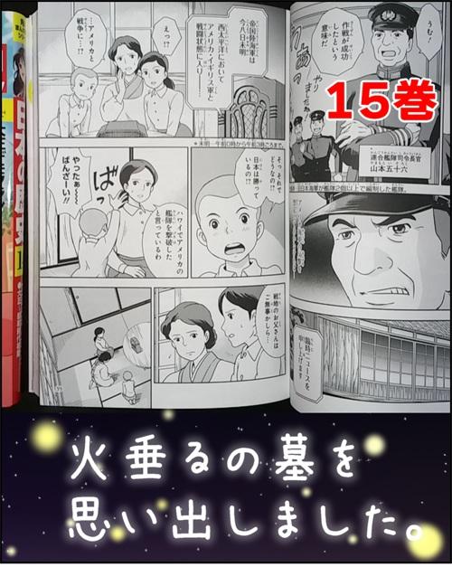 角川日本の歴史15巻「戦争~そして現代へ」の紹介イラスト