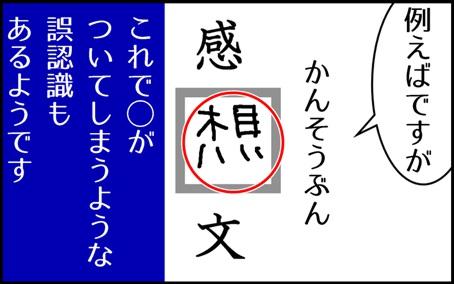 タブレットでの漢字の書き取りはご認識で正解されることもあると説明しているイラスト