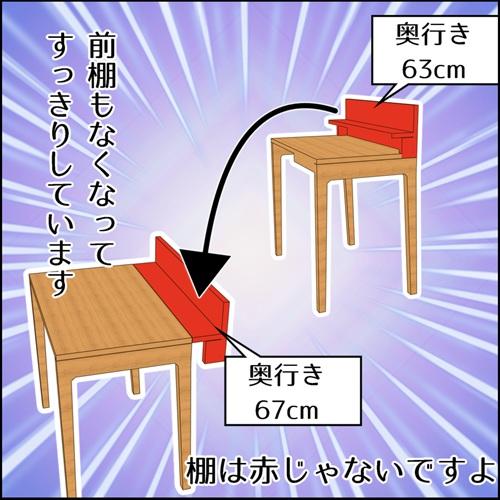 オカムラ学習机テヌートの奥行き変王のための棚の移動を説明したイラスト