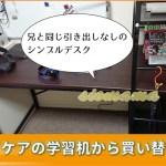 イケア学習机から買い替えたワークデスクの写真