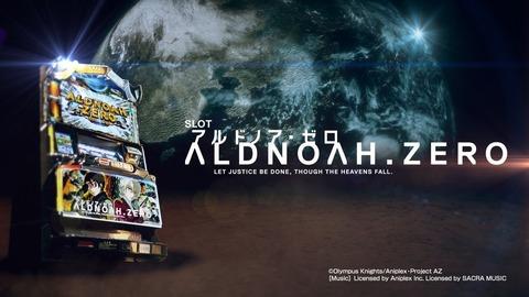"""【新台】SLOTアルドノア・ゼロのPV公開!突破型6号機に宣戦を布告する。トリプル抽選の""""期待感""""と押し順の""""自力感""""が絡み合う唯一無二のゲーム性"""