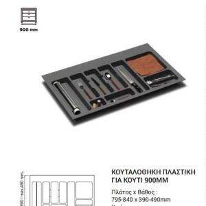 ΚΟΥΤΑΛΟΘΗΚΗ ΠΛΑΣΤΙΚΗ EUROFIT 795-840X390-490MM ΓΚΡΙ ΓΙΑ ΚΟΥΤΙ 900ΜΜ