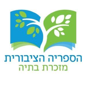 לוגו הספריה מזכרת בתיה