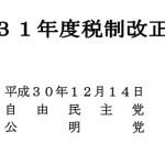 住宅借入金特別控除の特例の創設(平成31年度税制改正)