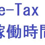 令和元年分確定申告期間のe-Taxの稼働時間