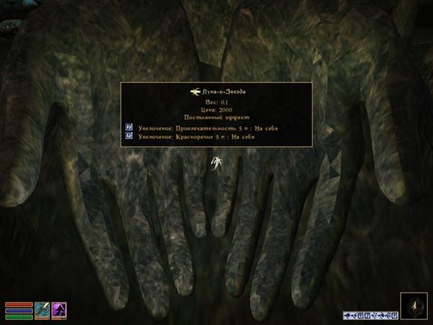 Morrowind_ScreenShot 96a