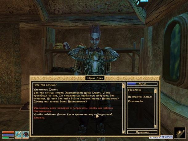 Morrowind-ScreenShot 115 (2)