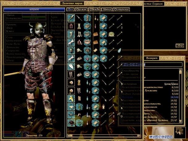 Morrowind-ScreenShot 115 (4)