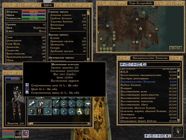 Morrowind-ScreenShot 285 (58)